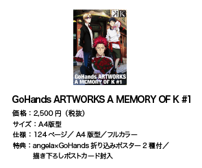 GoHands ARTWORKS A MEMORY OF K #1