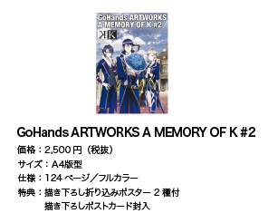 GoHands ARTWORKS A MEMORY OF K #2
