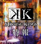 K MISSING KINGS 特報